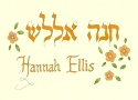 Illuminated baby name. Large Hebrew text, delicate English text, flowers, leaves.